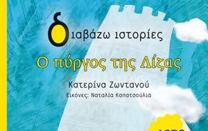 Λίζας - Κατερίνα Ζωντανού, lizas - katerina zontanou