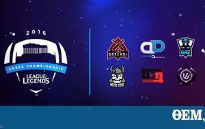 Τελικοί, League, Legends Greek Championship, Ταε Κβον Ντο, telikoi, League, Legends Greek Championship, tae kvon nto