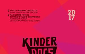 Προβολές, KinderDocs, Θεσσαλονίκη, provoles, KinderDocs, thessaloniki
