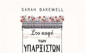 - Sarah Bakewell