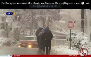 Eπέλαση, Μακεδονία, Ήπειρο-, Epelasi, makedonia, ipeiro-