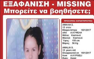 Εξαφανίστηκε 15χρονη, Κυψέλη, exafanistike 15chroni, kypseli