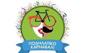 Κάλεσμα, 8ο Ποδηλατικό Καρναβάλι 2017, kalesma, 8o podilatiko karnavali 2017