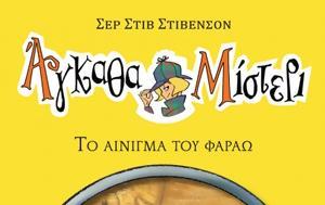 Άγκαθα Μίστερι - Σερ Στιβ Στίβενσον, agkatha misteri - ser stiv stivenson