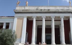 Εργα, Εθνικό Αρχαιολογικό Μουσείο [εικόνα], erga, ethniko archaiologiko mouseio [eikona]