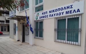 Εγκαινιάζεται, ΚΕΠ Νικόπολης, egkainiazetai, kep nikopolis