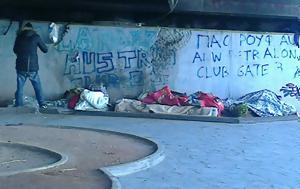 Άστεγοι, astegoi