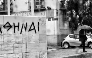 Καιρός Αθήνα – Meteo, ΕΜΥ, kairos athina – Meteo, emy