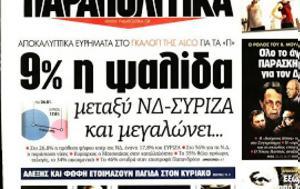 Μαραντζίδη, ΣΚΑΙ, Κουρτάκη-Τζέμου, ΠΑΡΑΠΟΛΙΤΙΚΑ, marantzidi, skai, kourtaki-tzemou, parapolitika
