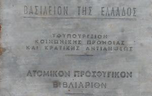 Έλληνες, Β' Παγκοσμίου Πολέμου, ellines, v' pagkosmiou polemou