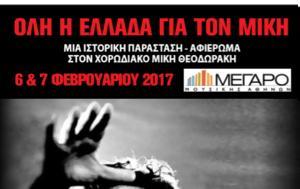 Χίος, Μέγαρο Μουσικής, Χορωδία, Θεοδωράκη, chios, megaro mousikis, chorodia, theodoraki