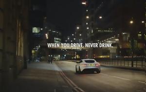 Heineken, Όταν Οδηγείς, Πίνεις, Heineken, otan odigeis, pineis