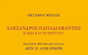 Αλέξανδρος Παπαδιαμάντης, - Οκτάβιος Μερλιέ, alexandros papadiamantis, - oktavios merlie