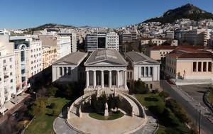 Εθνικής Βιβλιοθήκης, ΚΠΙΣΝ, ethnikis vivliothikis, kpisn