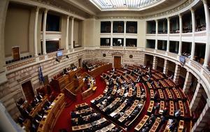 Κυβερνητικές, Εξεταστική Επιτροπή, kyvernitikes, exetastiki epitropi