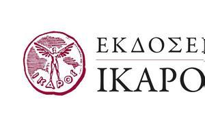 Εκδόσεις Ίκαρος, Εκδοτικό Πρόγραμμα 2017, ekdoseis ikaros, ekdotiko programma 2017