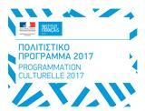 Γαλλικού Ινστιτούτου, 2017,gallikou institoutou, 2017