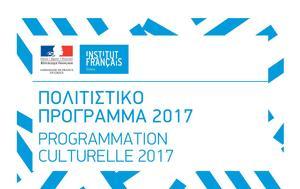 Γαλλικού Ινστιτούτου, 2017, gallikou institoutou, 2017
