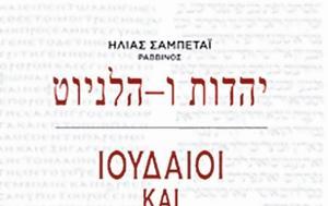 Ιουδαίοι, Έλληνες – Διαχρονικοί, ΟΥΗΛ, ioudaioi, ellines – diachronikoi, ouil
