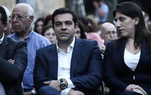 Ζωή Κωνσταντοπούλου, ΣΥΡΙΖΑ, Λυπάμαι, zoi konstantopoulou, syriza, lypamai