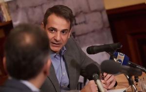 Μητσοτάκης, Τσίπρας, mitsotakis, tsipras