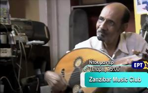 ZANZIBAR MUSICAL CLUB- Πολυβραβευμένο, ΕΡΤ3, ZANZIBAR MUSICAL CLUB- polyvravevmeno, ert3