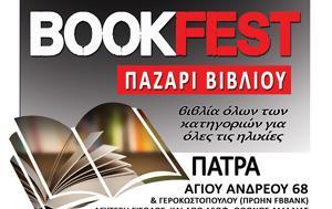 Bookfest, Πάτρα, Bookfest, patra