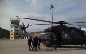 Αεροπορίας Στρατού, -Δύο, aeroporias stratou, -dyo