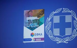 ΕΦΚΑ, efka
