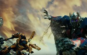 Νέο, Transformers, Last Knight, neo, Transformers, Last Knight