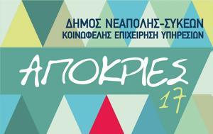 Στον…, Αποκριάς, Δήμος Νεάπολης-Συκεών, ston…, apokrias, dimos neapolis-sykeon
