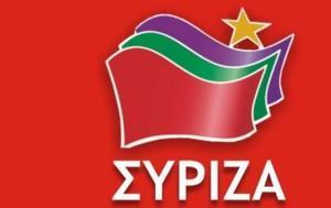 Eξορμήσεων ΣΥΡΙΖΑ, Παππά, Πετρόπουλου, Exormiseon syriza, pappa, petropoulou
