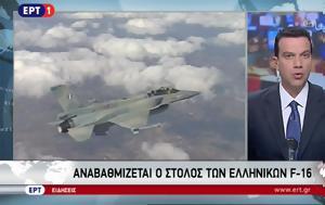 Αναβαθμίζεται, F-16, anavathmizetai, F-16