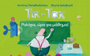 Τικ-Τακ, Ρολόγια, - Αντώνης Παπαθεοδούλου, tik-tak, rologia, - antonis papatheodoulou