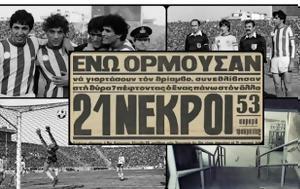 8 Φεβρουαρίου 1981, Θύρας 7 - Μαρτυρίες, [photos+video], 8 fevrouariou 1981, thyras 7 - martyries, [photos+video]