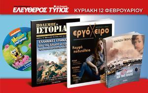 Ελεύθερο Τύπο, Κυριακής 12 Φεβρουαρίου, elefthero typo, kyriakis 12 fevrouariou