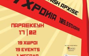 Έντεκα Χρόνια 1055, Κόκκινο, enteka chronia 1055, kokkino