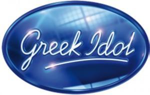 Σοκάρει, Όταν, Greek Idol, Έβγαινα, sokarei, otan, Greek Idol, evgaina