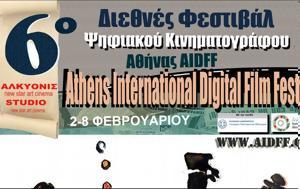 AIDFF, Βραβεία 6ου Διεθνούς Φεστιβάλ Ψηφιακού Κινηματογράφου Αθήνας, AIDFF, vraveia 6ou diethnous festival psifiakou kinimatografou athinas