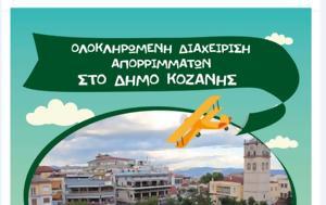 Κοζάνη, Ανοιχτή, Ολοκληρωμένη Διαχείριση Απορριμμάτων, kozani, anoichti, olokliromeni diacheirisi aporrimmaton