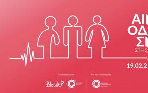 Γιορτή Εθελοντισμού Αιμοδοσίας, Στέγη, giorti ethelontismou aimodosias, stegi