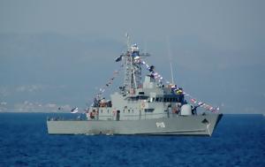 Συμμετοχή, Πολεμικού Ναυτικού, ΝΑΤΟ, symmetochi, polemikou naftikou, nato