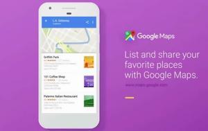 Λίστες, Google Maps, listes, Google Maps