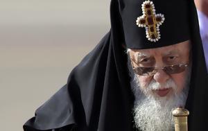 Σχέδιο, Πατριάρχη Γεωργίας, Εκκλησία [εικόνες], schedio, patriarchi georgias, ekklisia [eikones]