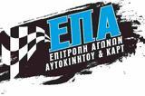 Ανακοίνωση, Πανελλήνιο Πρωτάθλημα Karting -, 1ου,anakoinosi, panellinio protathlima Karting -, 1ou
