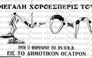 Ευφάνταστη, 1931, effantasti, 1931