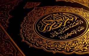 Κοράνι, Έλληνες, Πάντα, Αλλάχ, korani, ellines, panta, allach