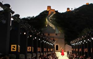 Οταν, Fendi, Σινικό Τείχος, Κίνας [εικόνες+βίντεο], otan, Fendi, siniko teichos, kinas [eikones+vinteo]