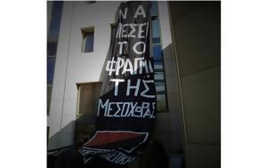 Παρέμβαση, Αντιεξουσιαστικής Κίνησης Αθήνας, Υπουργείο Περιβάλλοντος, paremvasi, antiexousiastikis kinisis athinas, ypourgeio perivallontos