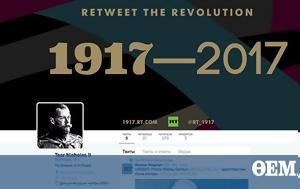 Λένιν, Στάλιν, Τσάρου Νικόλαου, lenin, stalin, tsarou nikolaou